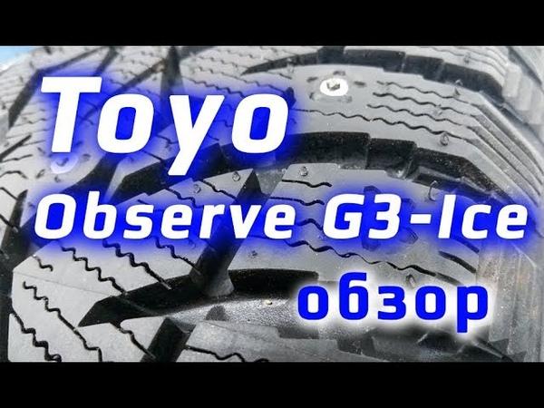 Toyo Observe G3-Ice обзор