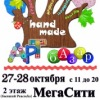 Арт-Базар 27-28 октября 2012 МЕГАСИТИ