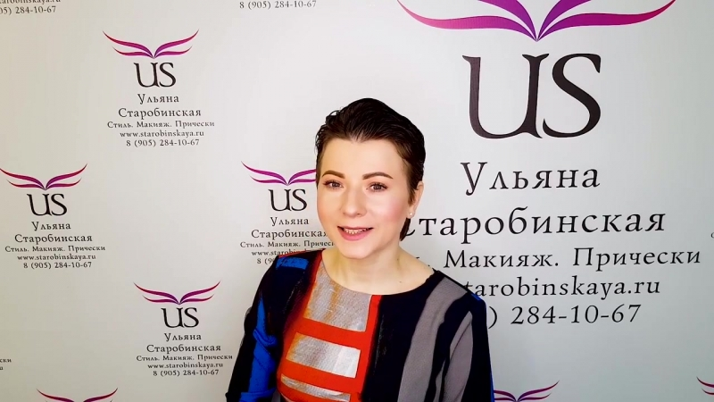 Приглашение на конференцию BeautyTrends от Ульяны Старобинской