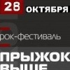 "II тур рок-феста ""Прыжок"" 1.03. -2-ой финал"