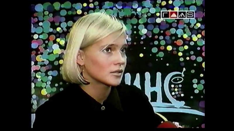 Глюк'Oza (Глюкоза). Интервью в программе Неслучайные встречи (Глас, май 2004 года)