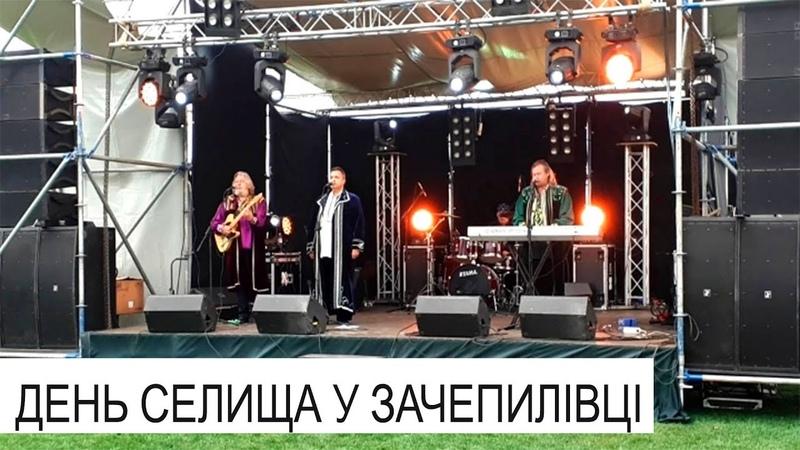 У Зачепилівці День селища відзначили з подарунками та концертом «Піснярів»