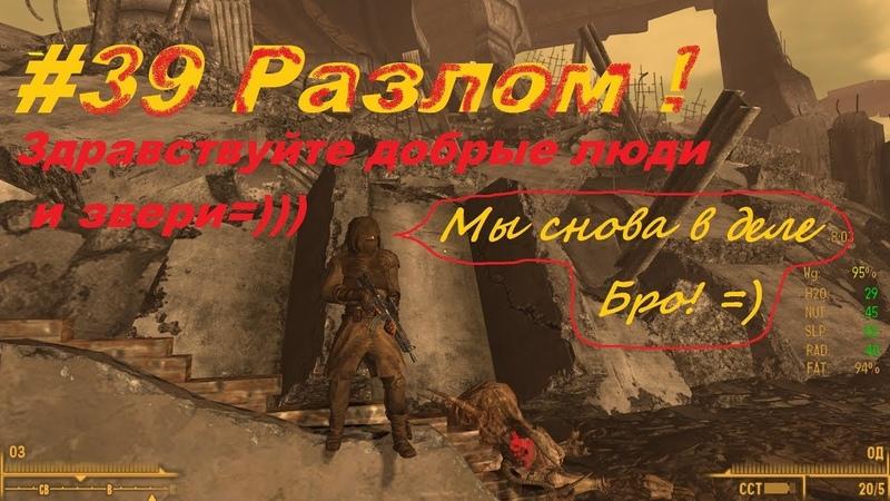 39 Fallout New Vegas Dust 2.0 (Разлом ч.1 (Наконец-то,люди мир Вам=))