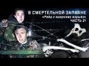 Проверка на Прочность Сезон 2 2 БУНКЕР СТРАХА Нам устроили облаву Масленнико ...