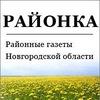 Районные газеты Новгородской области