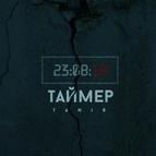 Tanir альбом Таймер