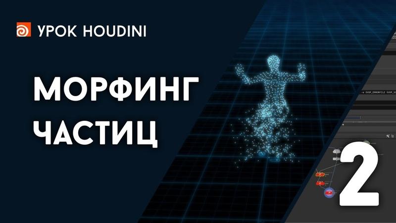 Урок Houdini Морфинг частиц Часть 2 RUS