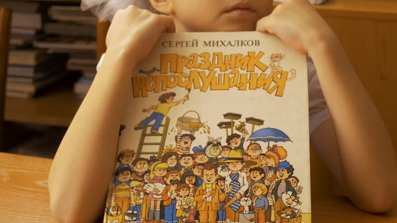 Бук-трэйлер к книге Сергея Михалкова Праздник непослушания