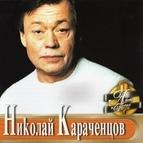 Николай Караченцов альбом Актёр и песня