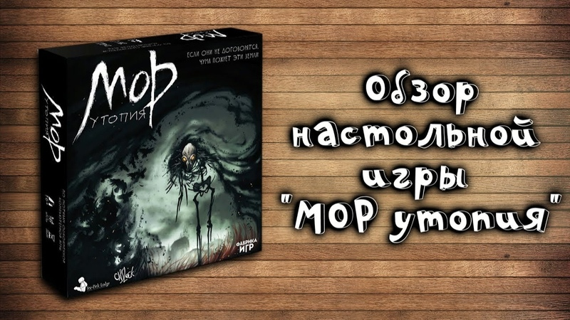 Настольная игра МОР утопия/содержимое игры/