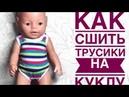 Как сшить трусики для куклы 43см Беби бон на швейной машинке с выкройкой