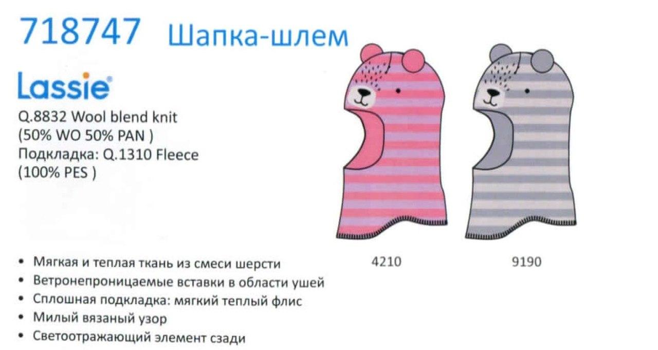 Шапка-шлем 718747-4210