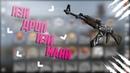КАК МНЕ ВЫПАЛ StatTrak™ AK 47 Пустынный повстанец