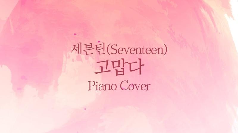 [커버] 세븐틴 (Seventeen) - 고맙다 (Thanks) | 가사 lyrics | 신기원 피아노 연주곡 Piano Cover