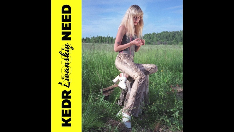 Kedr Livanskiy - Ivan Kupala (New Day) (Иван купала) [Official Audio]