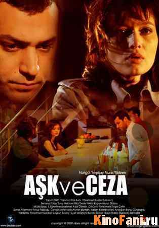 Любовь и наказание / Ask ve Ceza (все 62 серии)