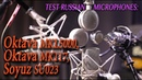 Василий Богатырёв Самый НЕрекламный и правдивый тест микрофонов Oktava MKL5000 Oktava MK117 Soyuz SU023 и Neuman TLM103