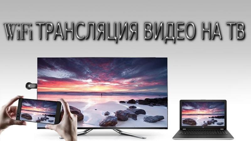 Беспроводная трансляция видео на телевизор Miracast AnyCast WiFi Display Dongle DLNA AirPlay box