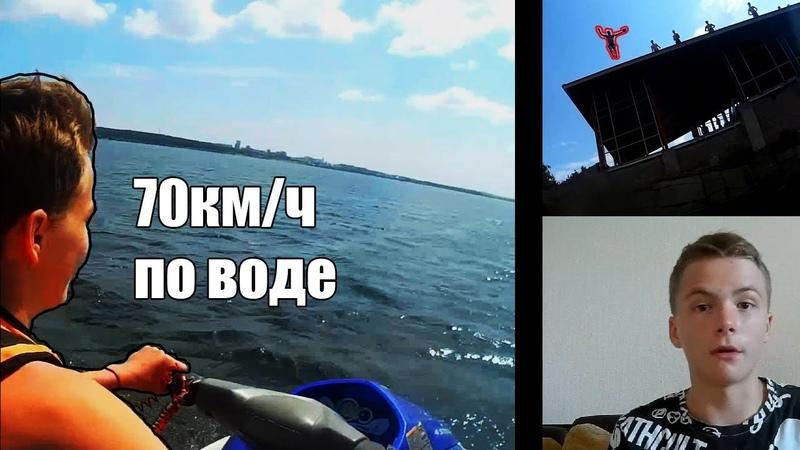 ПРЫГНУЛ с 10-ти МЕТРОВ ll Прокатился на ГИДРОЦИКЛЕ!