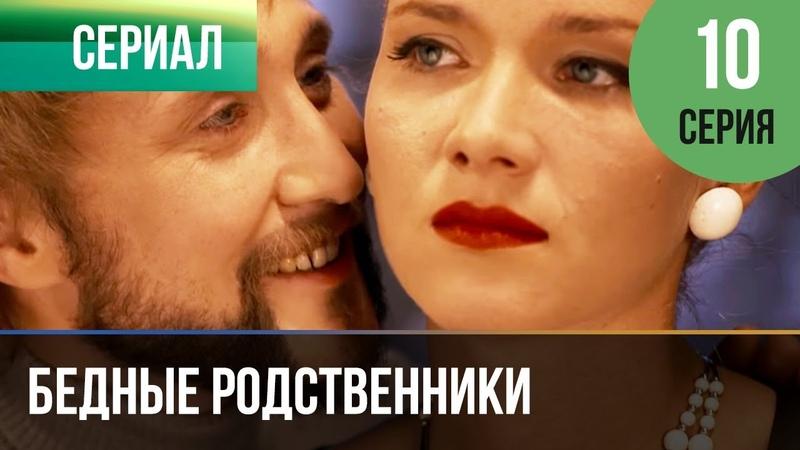 ▶️ Бедные родственники 10 серия Сериал 2012 Мелодрама