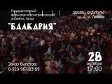 Государственный ансамбль танца «Балкария» в г. Скопине
