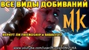 Mortal Kombat 11 Animality Babality Friendship ВЕРНУТ ЛИ В ИГРУ