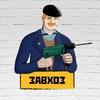 """Магазин """"Завхоз"""" ZavHoz39.ru"""