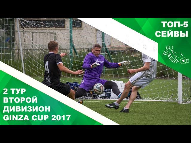 Топ 5 Сейвов 2 тур Второй Дивизион. Ginza Cup 2017