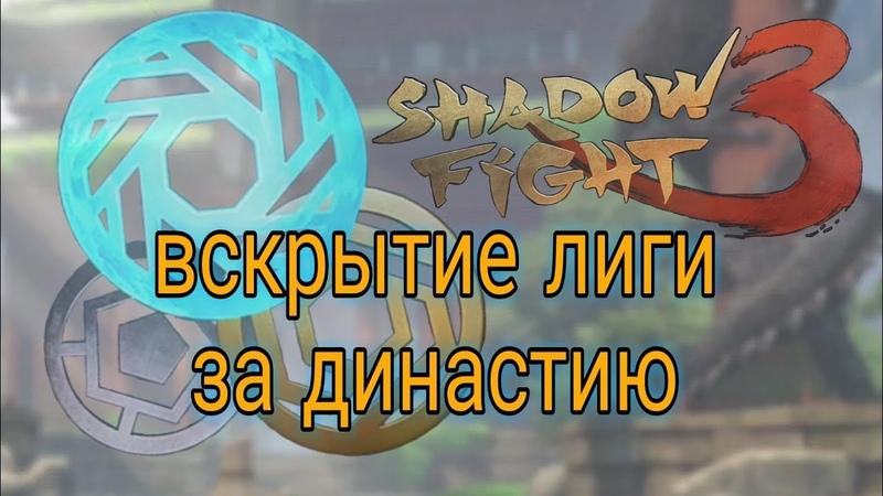 ЭТА ЛИГА СТОИЛА УСИЛИЙ! КАК СЕЙЧАС ИГРАТЬ ДУЭЛИ? Shadow Fight 3 94