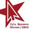 Суть времени | Москва | СВАО