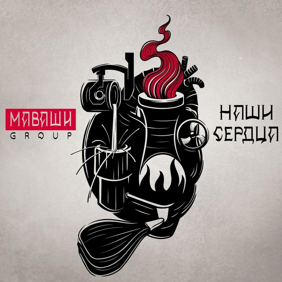 МАВАШИ group - Наши сердца [EP]
