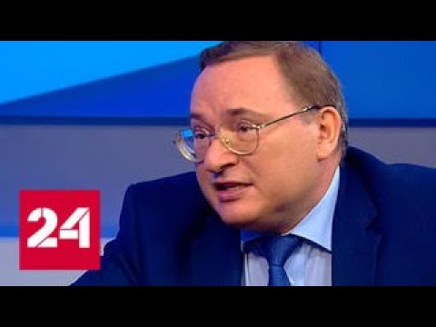 Сергей Бодрунов мы должны быть готовы к новым санкциям это логика торговой войны Россия 24