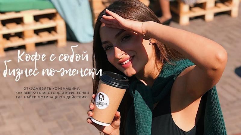 Бизнес Кофе с собой. Откуда брать кофемашину? Как выбрать место для кофе точки? Где взять мотивацию?