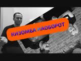 КИЗОМБА НАОБОРОТ. Авторский курс от Александры Сирото