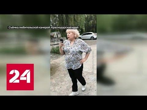 В Краснодарском крае пьяная судья набросилась на отдыхавших у реки людей Россия 24