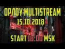 INDIVIDUUM MULTISTREAM: VK, YOUTUBE, TWITCH || START 18:00 MSK 15.10.2018