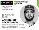 Александр Степанов фото #2