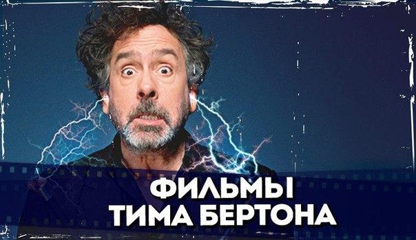 Лучшие творения известного режиссера Тима Бертона!