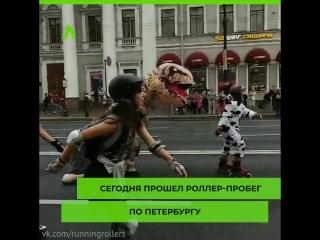 Роллер-пробег в Петербурге | АКУЛА