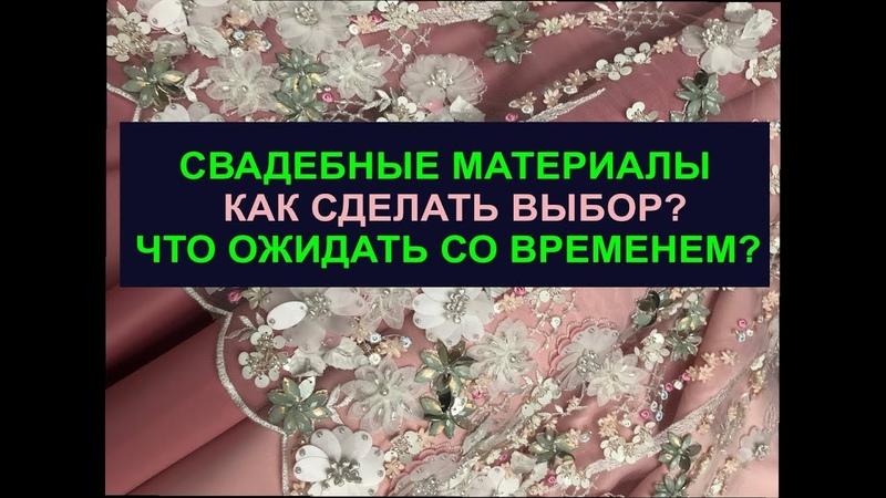 Как выбрать кружева и т.п.материалы курсы_курсы_пошива_свадебных_платьев