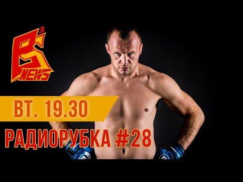 Радиорубка №28 - подкаст про ММА   Александр Шлеменко