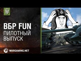 ВБР fun. Пилотный выпуск