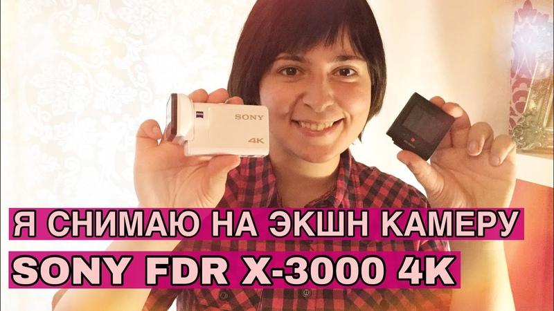 На что Я СНИМАЮ? Action Cam SONY FDR-X3000 4K с Wi-Fi и GPS