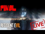 Конец Эвелине Final...Resident Evil 7 Biohazard #6(СТРИМ)