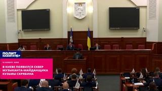 В Киеве появился сквер музыканта майданщика Кузьмы Скрябина