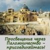 """""""ГРАД ПЕТРОВ"""" ЭКСКУРСИИ и паломничество"""