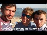 Путешествие по Европе на автомобиле №15 Канны Евротур-2013