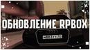 ГРЯДУЩЕЕ ОБНОВЛЕНИЕ РПБОКС НОВОСТИ RPBOX