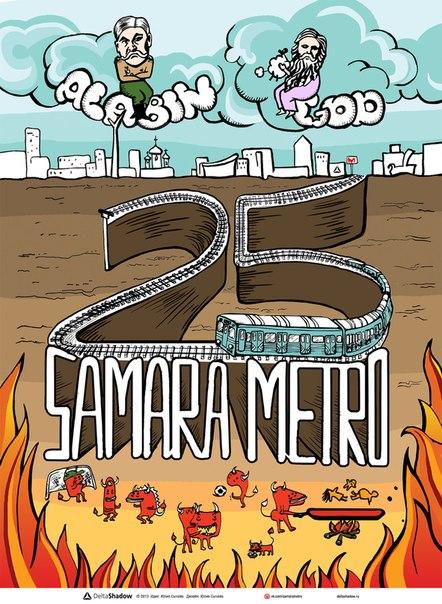 /samara-metro#25th-anni.