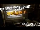 Amberskull ► ОКЕАН И ЛАБИРИНТ ПРОЙДЕН (Прохождение №2)